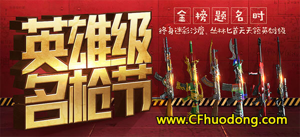 CF英雄级名枪节活动