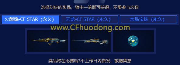 火麒麟-CF STAR、天龙-CF STAR、水晶宝珠