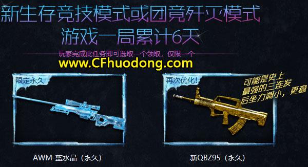 AWM-蓝水晶(永久)、新QBZ95(永久)