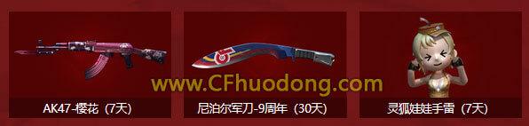 CF英雄级名枪节活动平台特权礼包