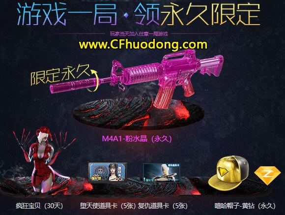 CF活动领取永久限定武器粉水晶M4