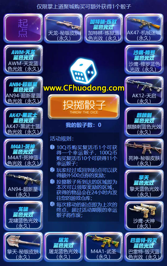 CF活动6月幸运骰子网址