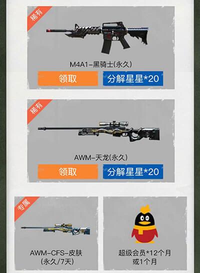 CF枪王自助餐抽英雄级武器