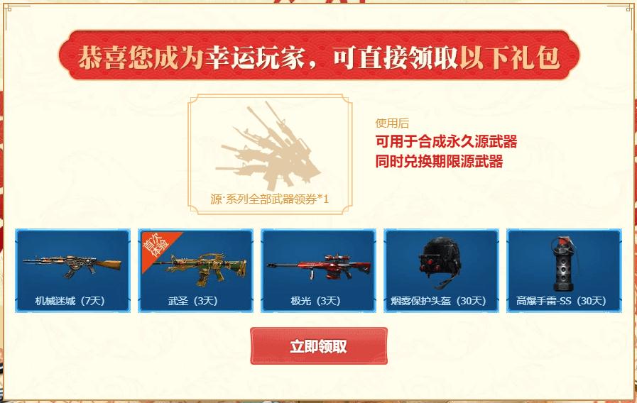 CF源系列武器礼券领取网址