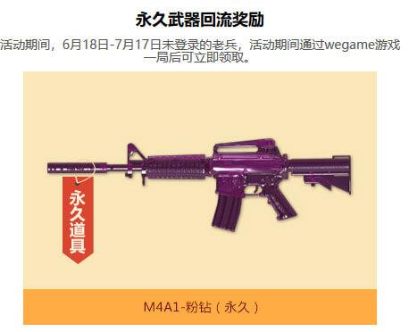 CF活动领取永久M4A1-粉钻