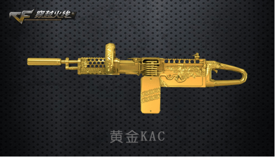 CF武器黄金KAC