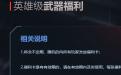 CF换购活动7月网址 CF英雄级武器换购系统