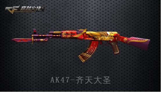 CF武器AK47-齐天大圣