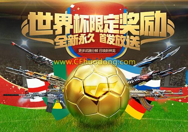CF世界杯限定奖励活动网址