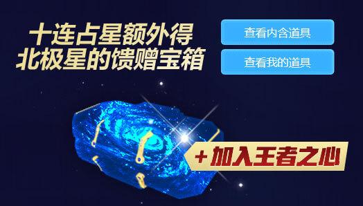 CF王者占星活动网址 抽王者之心(永久)