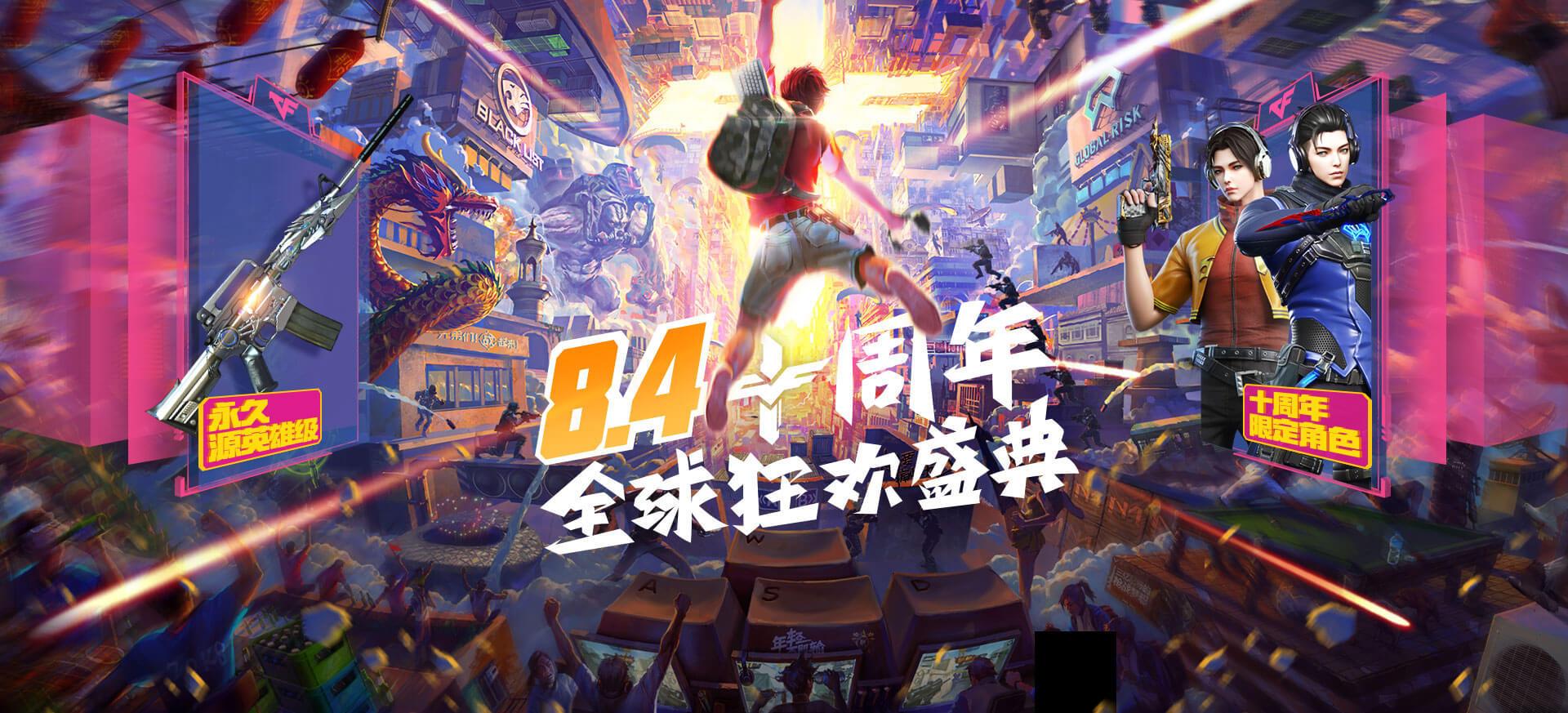 CF8.4十周年活动网址 领取永久源武器+陈龙野X