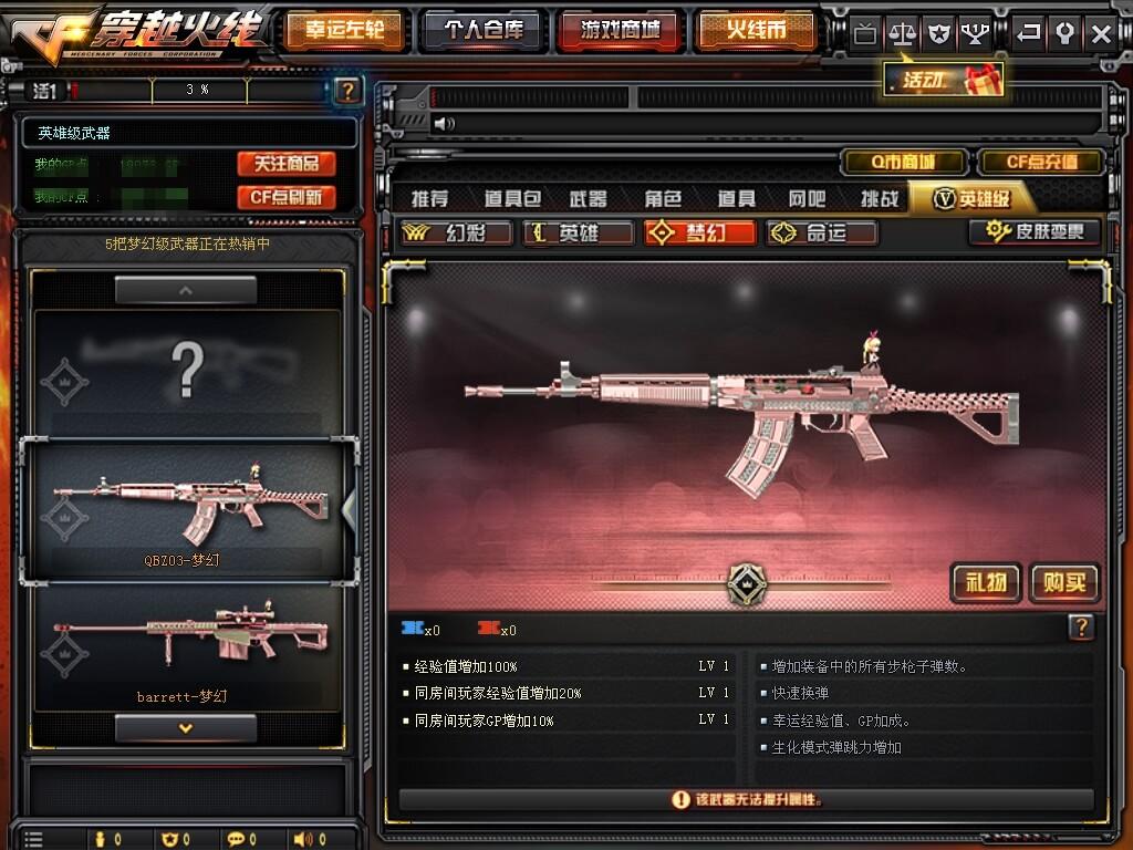 梦幻级步枪