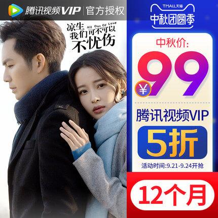 腾讯视频VIP五折活动