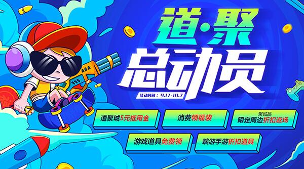 CF道聚城6周年活动网址