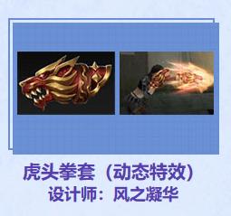 CF啸天武器原型是虎头拳套