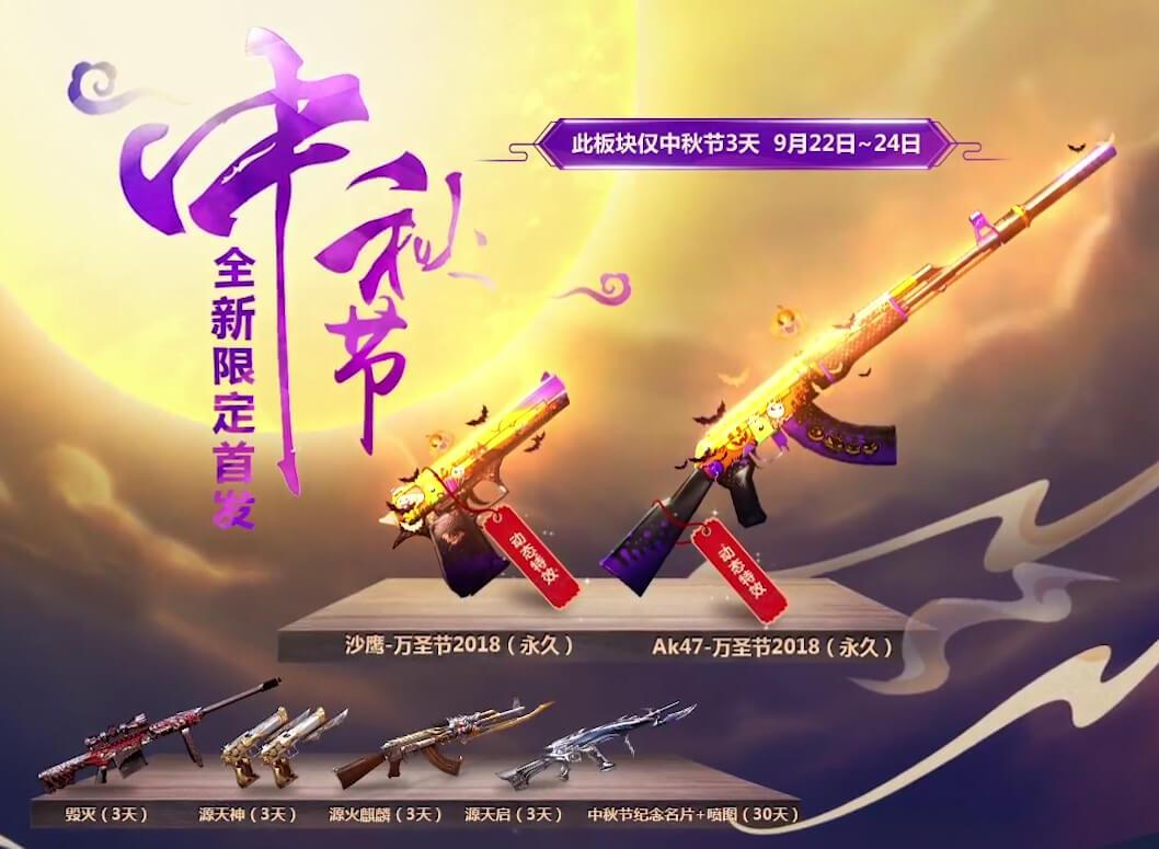 2018年中秋节CF活动网址