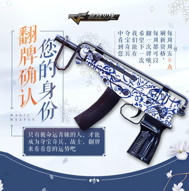 蝎式冲锋枪-青花瓷