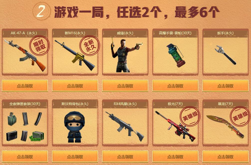 CF游戏领永久威锋、AK47-A
