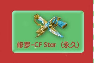 修罗CF -STAR