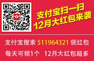 支付宝领红包二维码 打开支付宝搜索数字码领红包511964321
