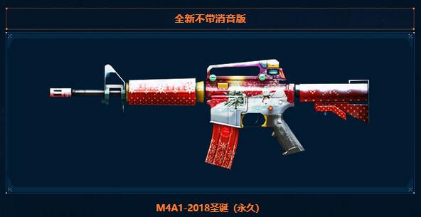 M4A1-2018圣诞(永久)