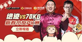 CF春节活动70KG水友赛