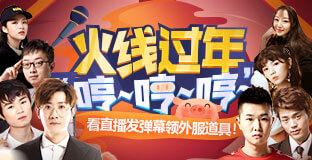 CF猪年哼哼哼活动(春节活动)
