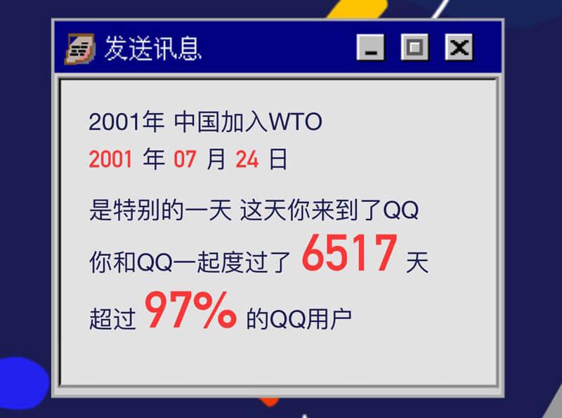 QQ20周年个人轨迹 查询QQ注