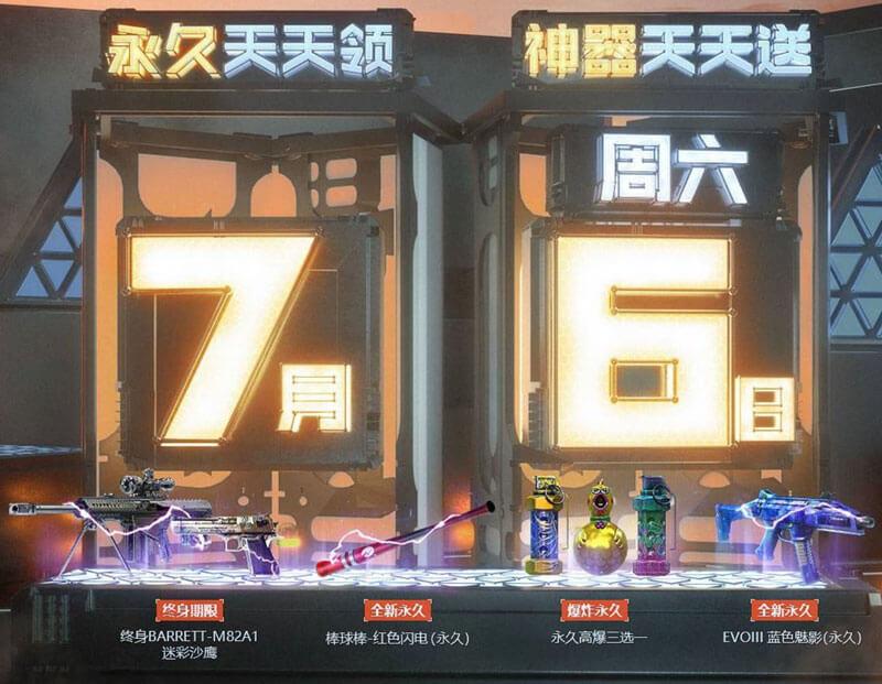 CF7.6超级活动预热 领取蓝