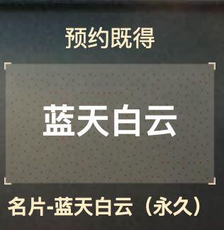CF活动免费领取永久蓝天白云名片