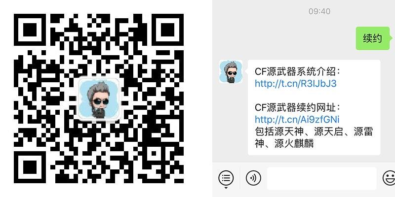 CF源武器续约网址