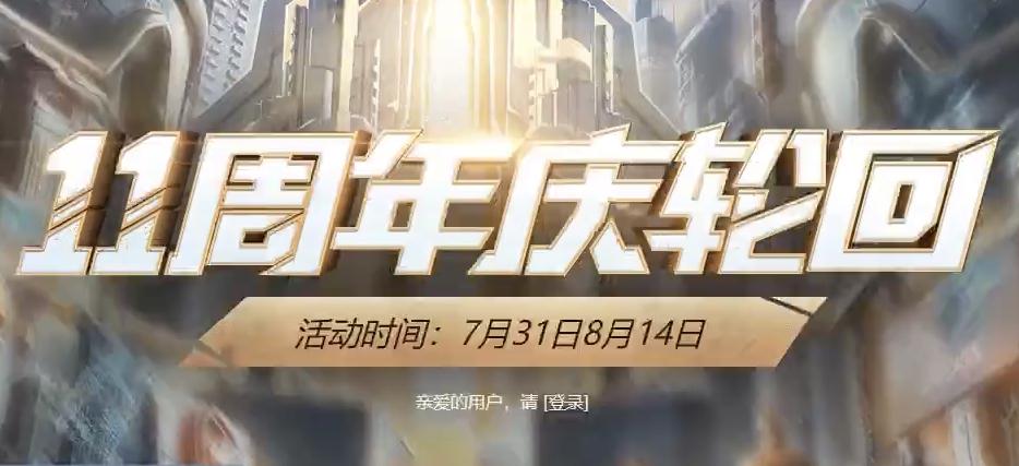 CF11周年庆轮回活动网址