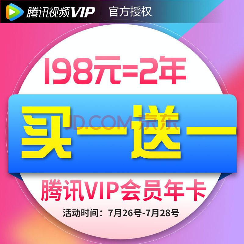 腾讯视频VIP会员买一送一活动