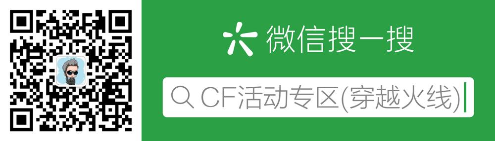 CF活动专区微信公众号ID:cfhuodong