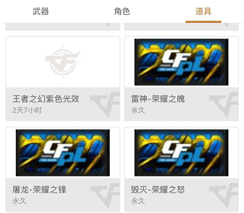 CF补偿:永久CFPL荣耀皮肤、灵狐玩偶、修罗CFS