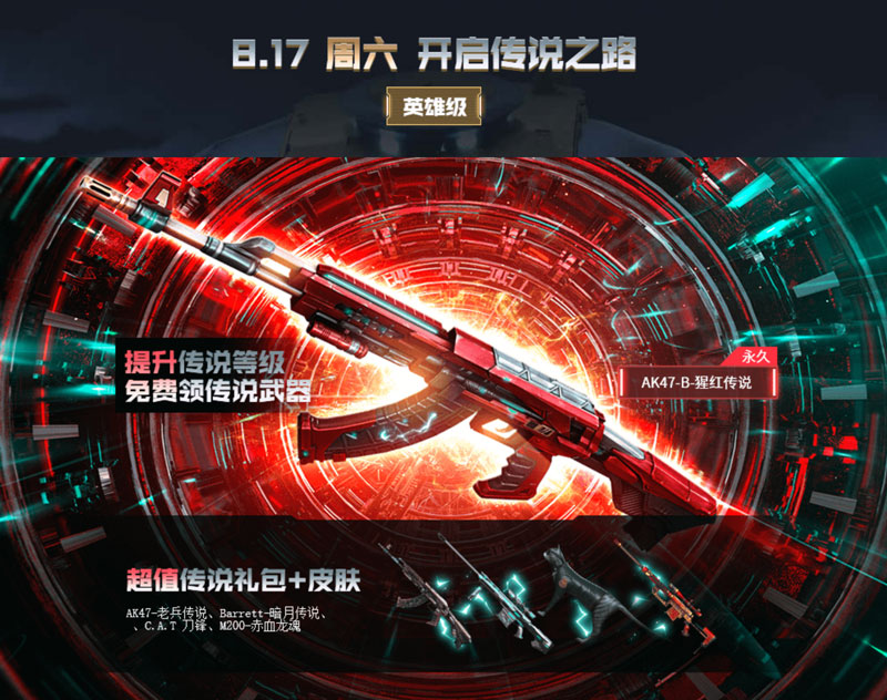 CF免费英雄级除雾器AK47-猩红传说