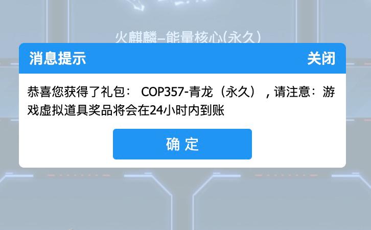 CF青龙COP活动网址