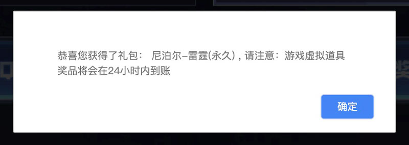 CF150元礼包,领取尼泊尔-雷霆(永久)