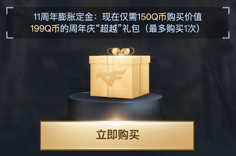 CF150元礼包内容