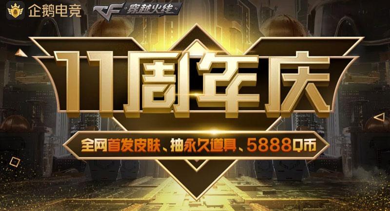 CF11周年庆 全网首发永久火麒麟-企鹅电竞