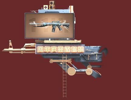 CF11周年礼包套装购买网址 11套领雷霆M4A1