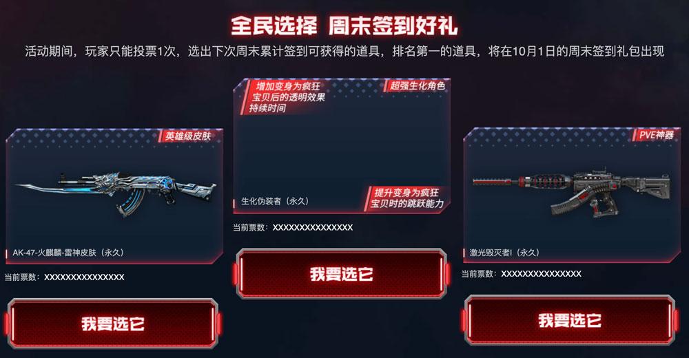 CF10.1在线风暴投票送永久生化伪装赵恩