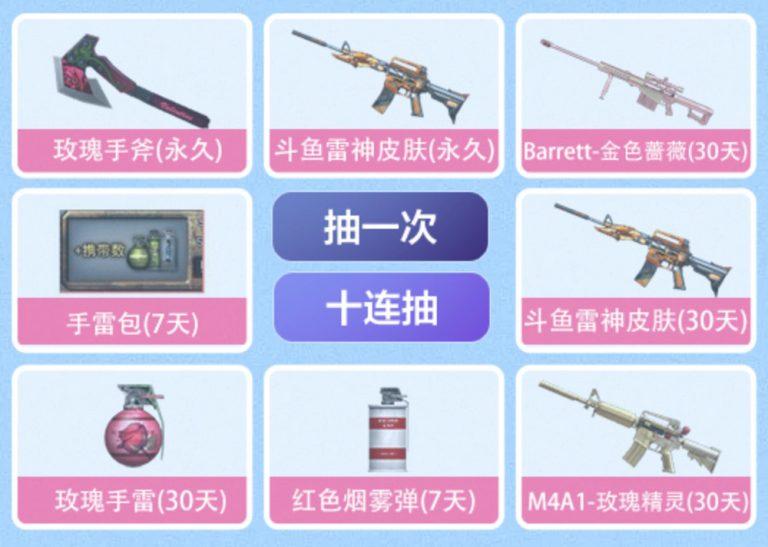 CFGirl投票活动 10元抽斗鱼雷神皮肤(永久)