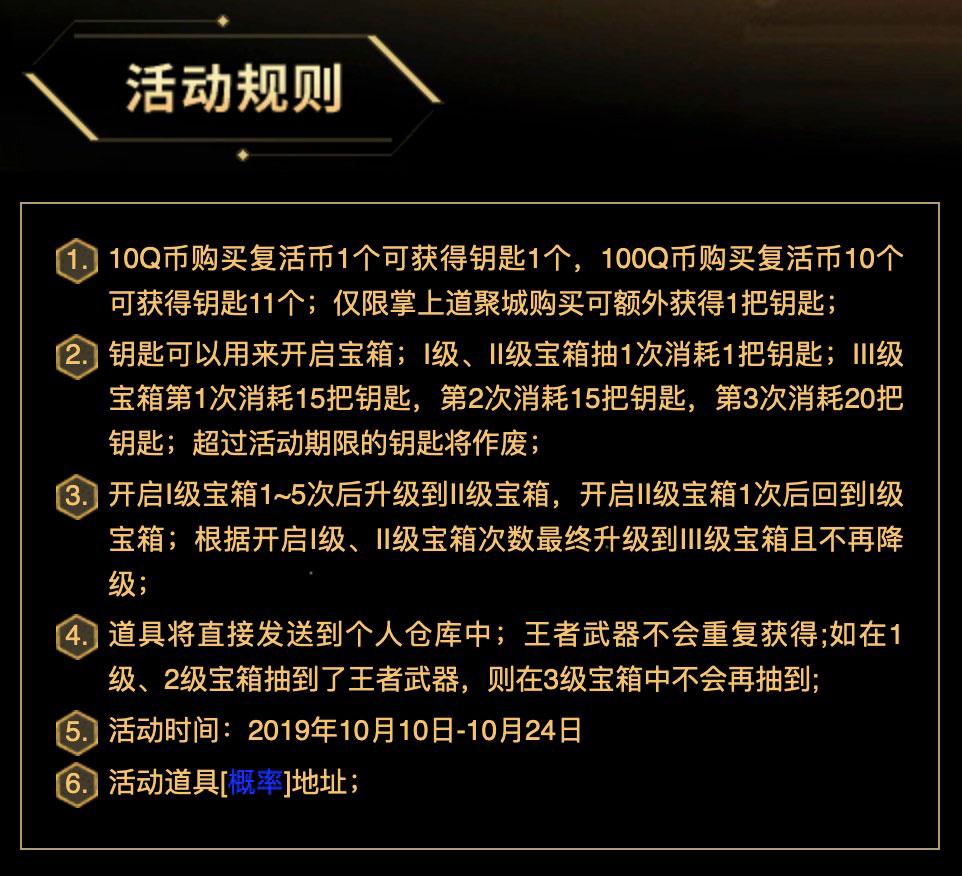 CF10月王者宝箱活动抽奖规则