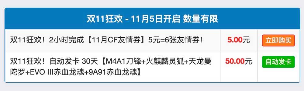 米业务双11狂欢活动