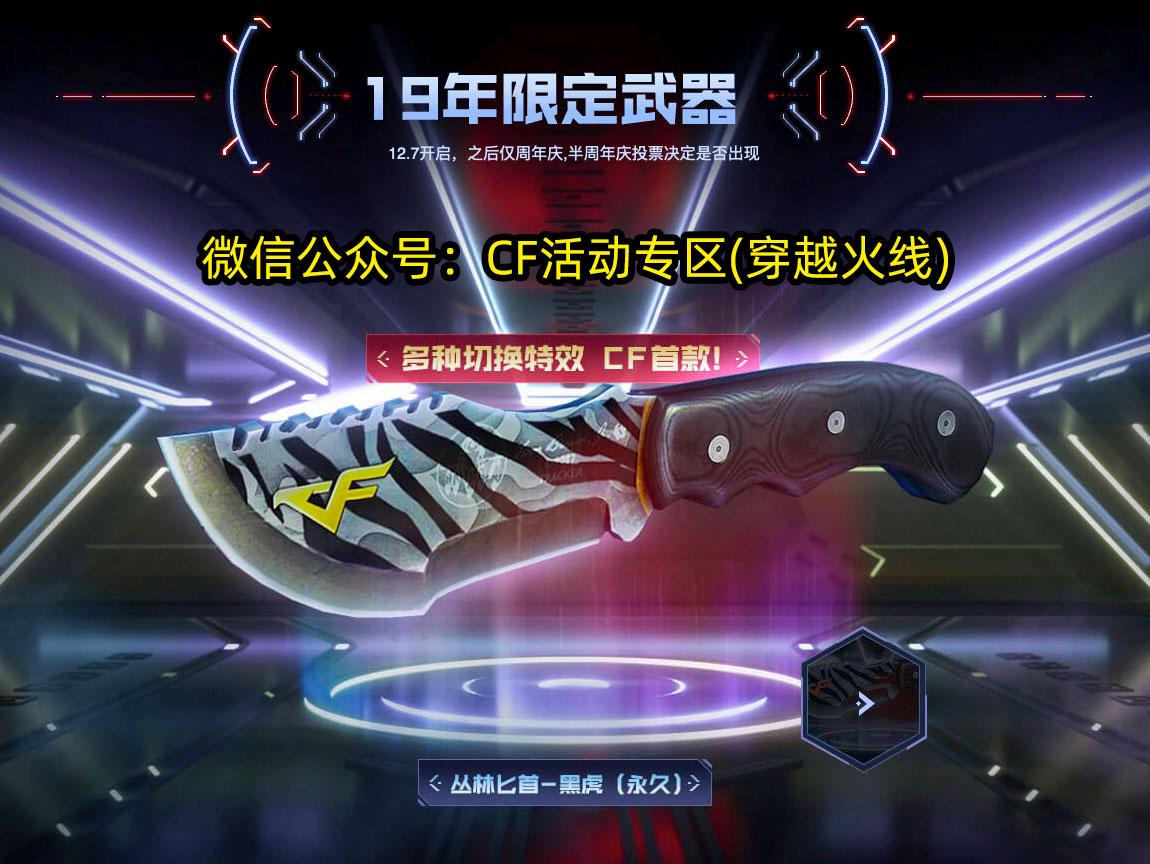 12月7日免费CF活动送永久丛林匕首黑虎(永久)