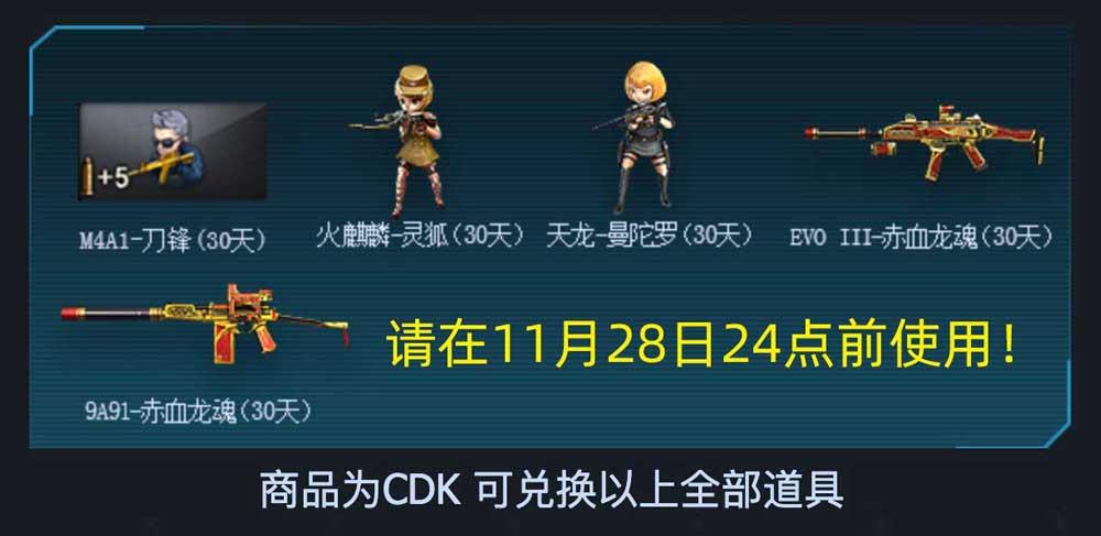 米业务活动购买稀有CDK,含火麒麟灵狐者、天龙曼陀罗