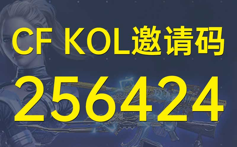 CFKOL邀请码(穿越火线KOL专属码):256424