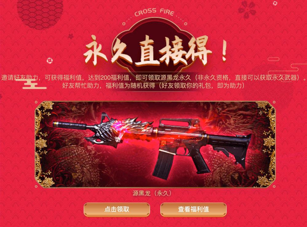 CF春节活动领取永久源黑龙