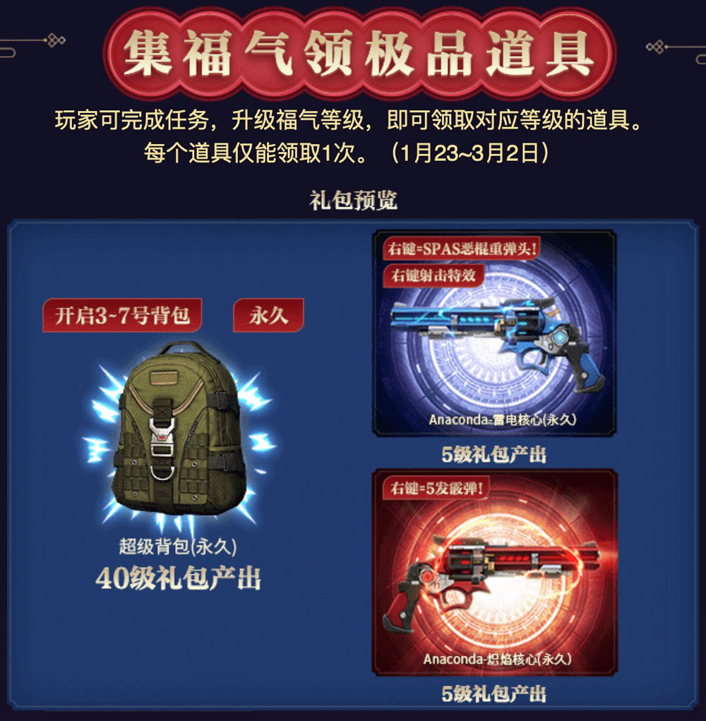 CF活动集福气值领最强右键手枪、超级背包